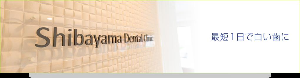 しばやま歯科