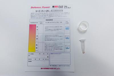 唾液テスト