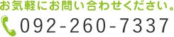 TEL:092-260-7337